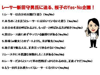 桜子YesNo企画.jpg