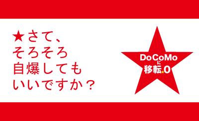 docomo20_2.jpg