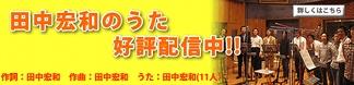 tanakahirokazuutabanner.jpg